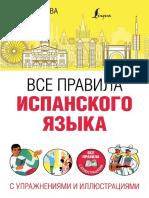 Учебник испанского.pdf