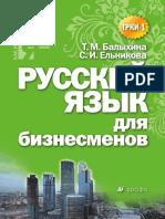 РУССКИЙ ЯЗЫК ДЛЯ БИЗНЕСМЕНОВ..pdf