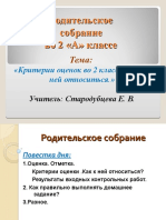 roditelskoe_sobranie.ppt
