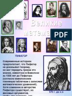 istoriya_matematiki.ppt