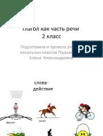 prezentaciya_glagol_kak_chast_rechi.pptx