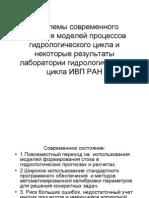 Проблемы современного развития моделей процессов гидрологического цикла и некоторые результаты лаборатории гидрологического цикла ИВП РАН