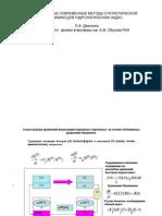 Некоторые современные методы статистической физики для гидрологических задач
