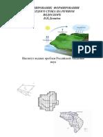 Моделирование формирования твердого стока на речном водосборе