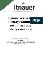 автоклавы tuttnauer.pdf