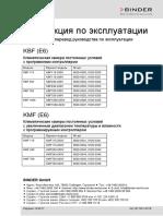 KBF_KMF_E6_10-2017_RU.pdf
