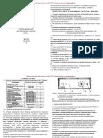 Дарсонваль Искра-1 стр.7 - 4 раза в год.pdf