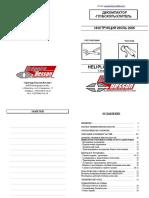 Инструкция глубокорыхлителя  HELIPLOW