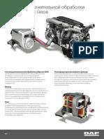 69637-DAF-EAS-RU (1).pdf