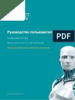 eset_nod32_internet_security_userguide_rus.pdf
