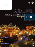 The Routledge Advanced Chinese Multimedia Course_ Crossing Cultural Boundaries ( PDFDrive.com ).pdf
