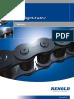 Privodnyye-tsepi-Katalog-RENOLD-Ru-2012