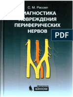Рассел С.М. - Диагностика повреждения периферических нервов - 2009.pdf