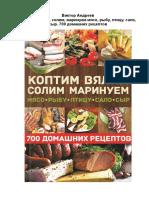 Коптим, вялим, солим, маринуем мясо, рыбу, птицу, сало, сыр. 700 домашних рецептов.rtf