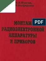 Учебник Монтаж радиоаппаратуры