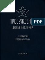 Пробуждение_Дивный_новый_мир.pdf