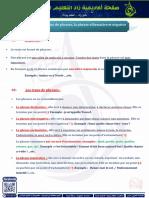 Révision générale leçon N°01.pdf