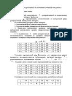 Методические указания  Решение задач по статистике