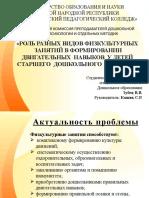 Презентация на защиту дипломной работы