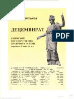 Дементьева B.B. - Децемвират в римской государственно-правовой системе середины V в. до н. э  - libgen.lc.pdf