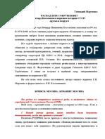 КОСОЛАПОВ - СТАТЬЯ 18 НОЯБР 2019