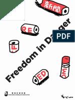 HKJA  annual press freedom report