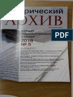 ЗАПИСКА МОЛОТОВА 1981.pdf