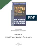 Алексеев С.В. - Как Устроить Домашний Иконостас, 2000
