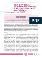 ultrazvukovaya-diagnostika-periventrikulyarnoy-leykomalyatsii-kak-prediktora-razvitiya-detskogo-tserebralnogo-paralicha-u-nedonoshenn-h-detey