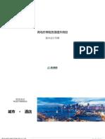 青岛疗养院改造提升项目(餐厅部分)设计方案1229.pptx