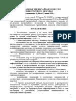 postanovlenie_nchkoz_no14_ot_03.06.20.pdf