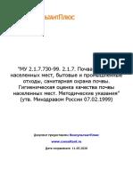 МУ 2.1.7.730-99. 2.1.7. Почва, очистка населенных мест, быто