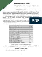 tda8362_102.pdf