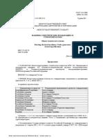 gost_533-2000.pdf