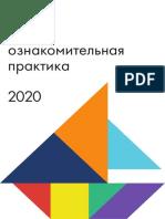 DataArt-SummerTrainee-Agenda
