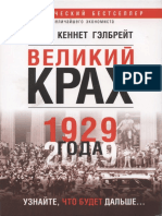 velikiy_krakh.pdf