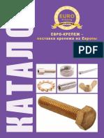 EK_katalog