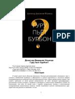 Гуру пьет бурбон.pdf