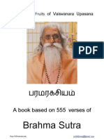 BS 133 Fruits of Vaisvanara Upasana