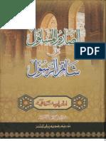 Al Sarim-Ul-Maslool Ala Shatim-Ur-Rasool by Imam Ibn Tayyimia URDU Translation