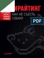 Копирайтинг_как_не_съесть_собаку_Создаем_тексты,_которые_продают.pdf