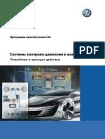 pps_541_syst_control_davl_v_shinah_2014_rus.pdf
