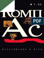 КомпАс № 1 1995
