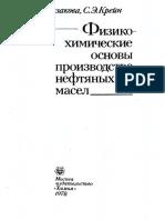 Казакова Л.П., Крейн С.Э. Физико-химические основы производства нефтяных масел.pdf