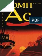 КомпАс № 4 1995.pdf