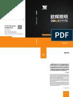 EXproof Company profile.pdf