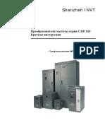 Руководство по эксплуатации CHF100.pdf