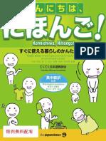 Konnichiwa,Nihongo!_Hospital.pdf
