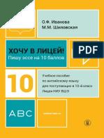 Пособие ВШЭ Английский.pdf