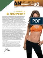 Джиллиан_Майклс-План_питания_для_программы_Ripped_in_30_2011.pdf